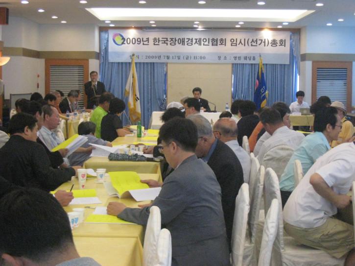 2009.7.17-임시(선거)총회 (12).jpg