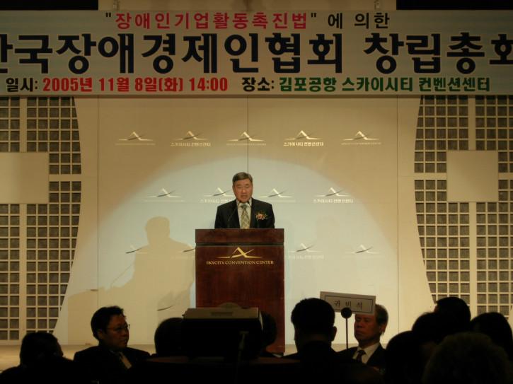 2005.11.8-창립총회-초대회장.JPG