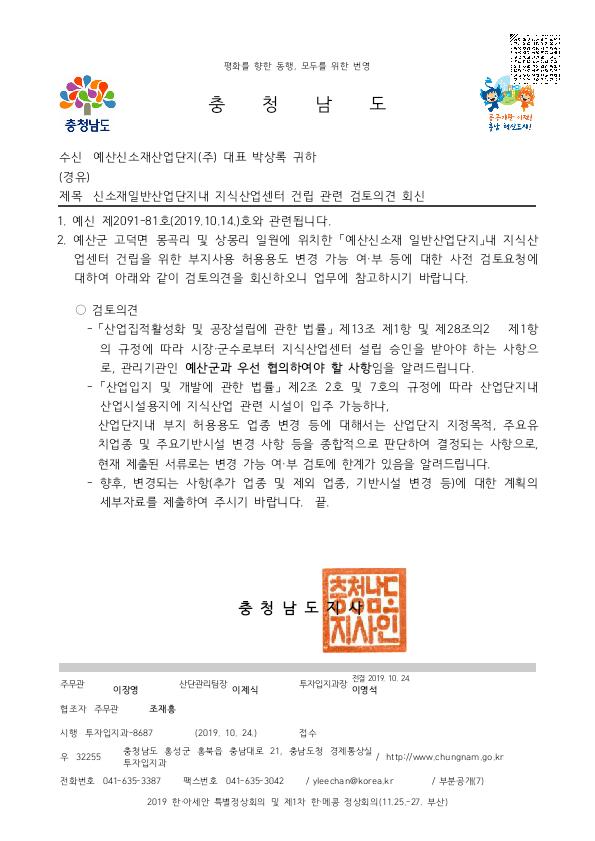 충청남도 검토의견서.png
